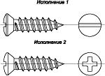 ГОСТ 11651-80 Винты самонарезающие с полупотайной головкой и заостренным концом